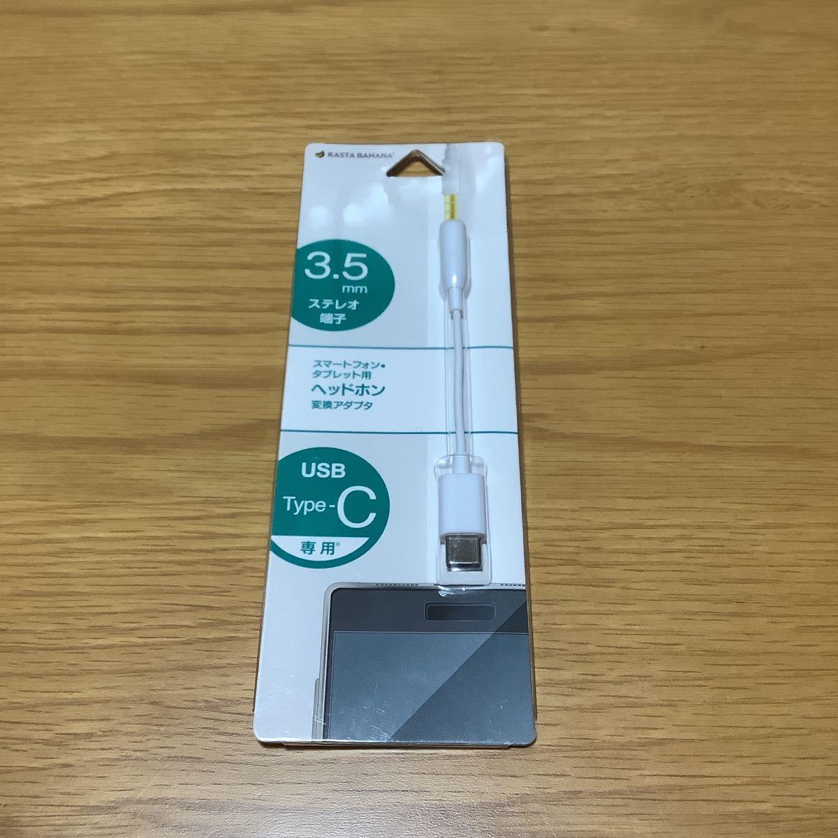USB Type-C-φ3.5mmヘッドホン変換アダプタ イヤホンマイク対応 イヤホンジャック スマートフォン タブレット