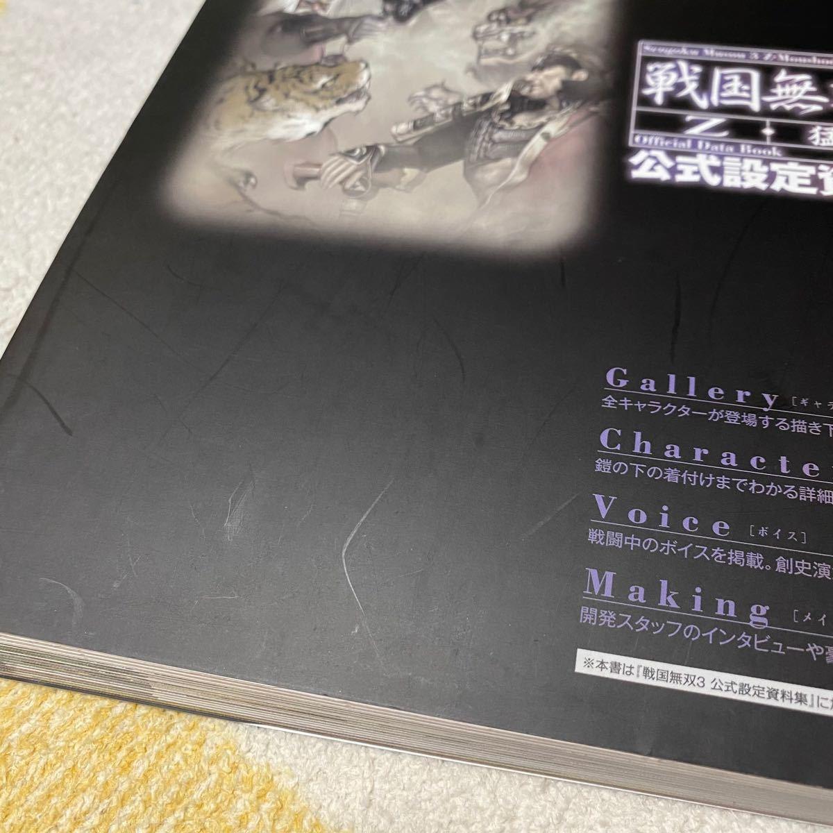 戦国無双3Z猛将伝公式設定資料集/ω‐Force 【監修】