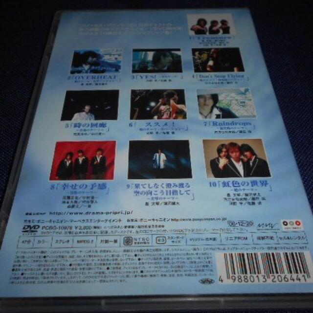 【DVD】プリンセス・プリンセスD キャラクターイメージDVD Vol.4