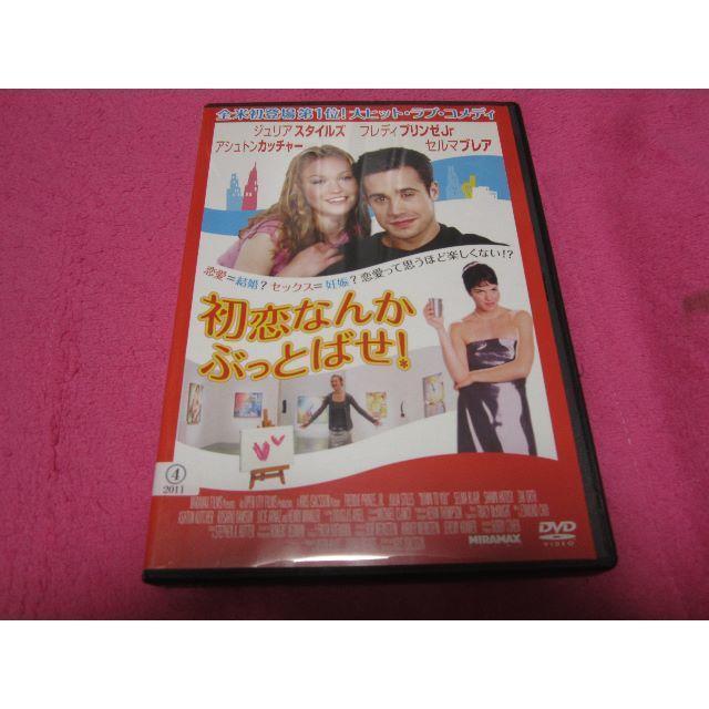 【DVD】 初恋なんか ぶっとばせ