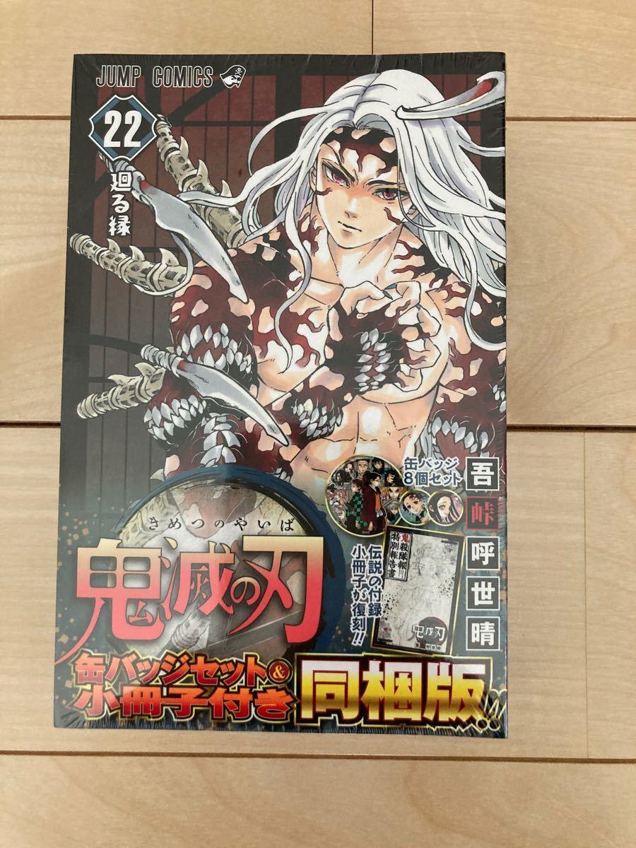 鬼滅の刃19巻、20巻特装版、21巻特装版、22巻同梱版、23巻同梱版すべて初版新品