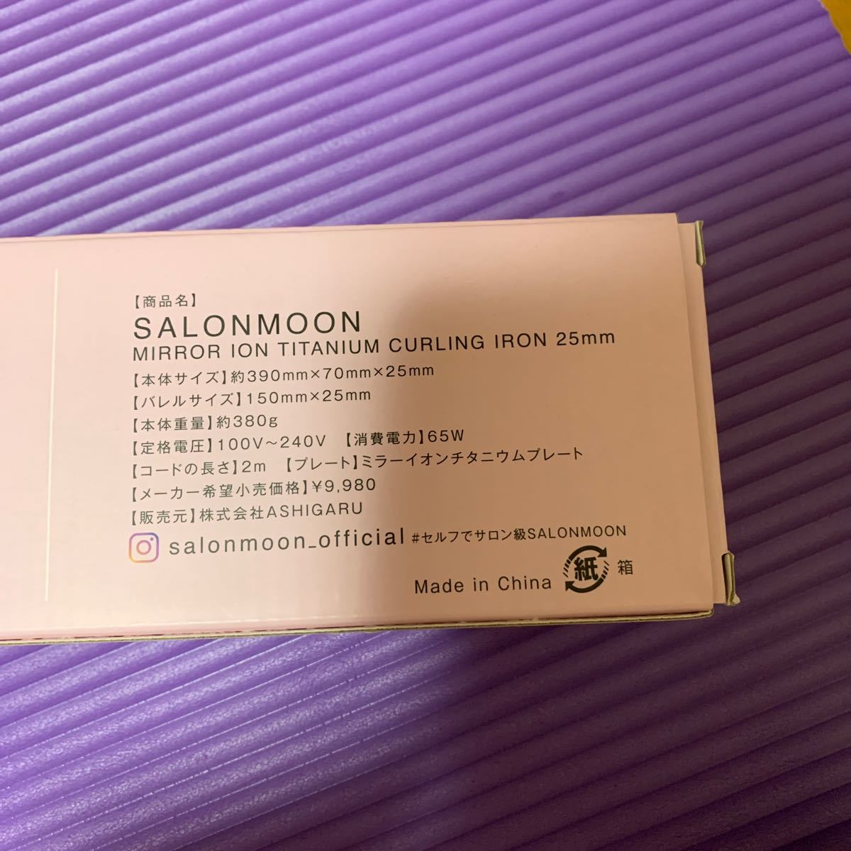 カールアイロン カールヘアアイロン コテ 25mm サロンムーン