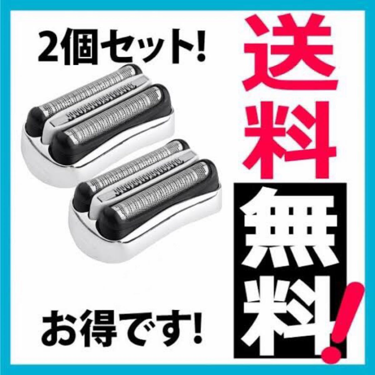 ブラウン シェーバー シリーズ3網刃・内刃一体型カセット32S 互換品 2個