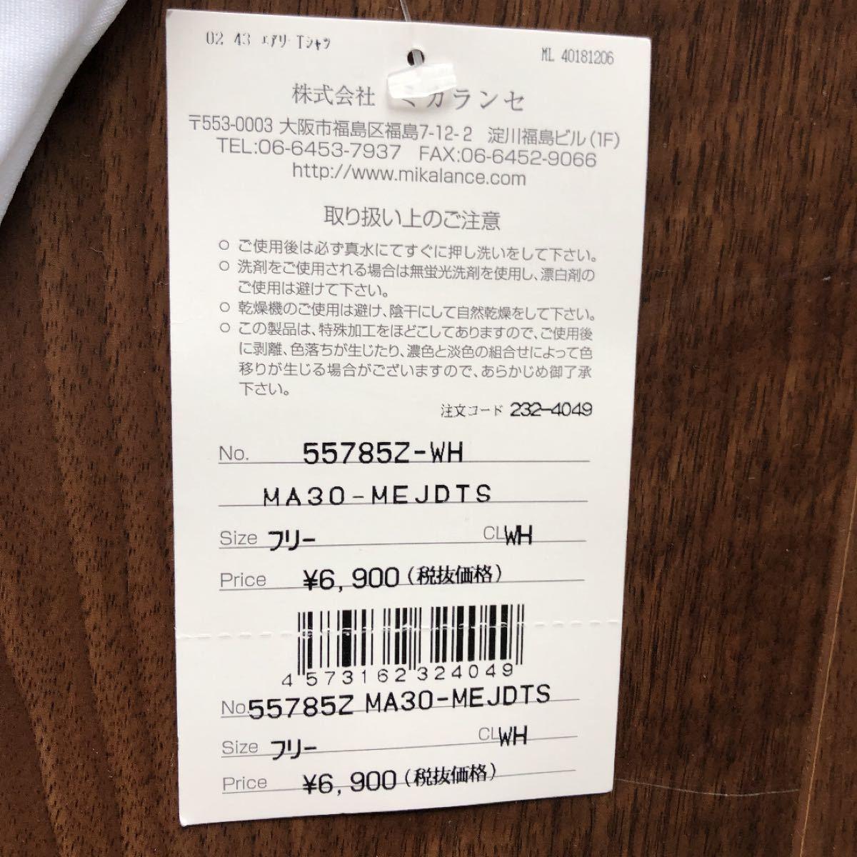 トレーニングウェア トップス ミカランセ MIKANO 半袖Tシャツ
