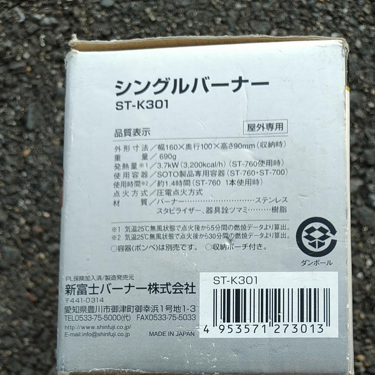 □新富士バーナー SOTO シングルバーナー ST--K301 廃盤品□