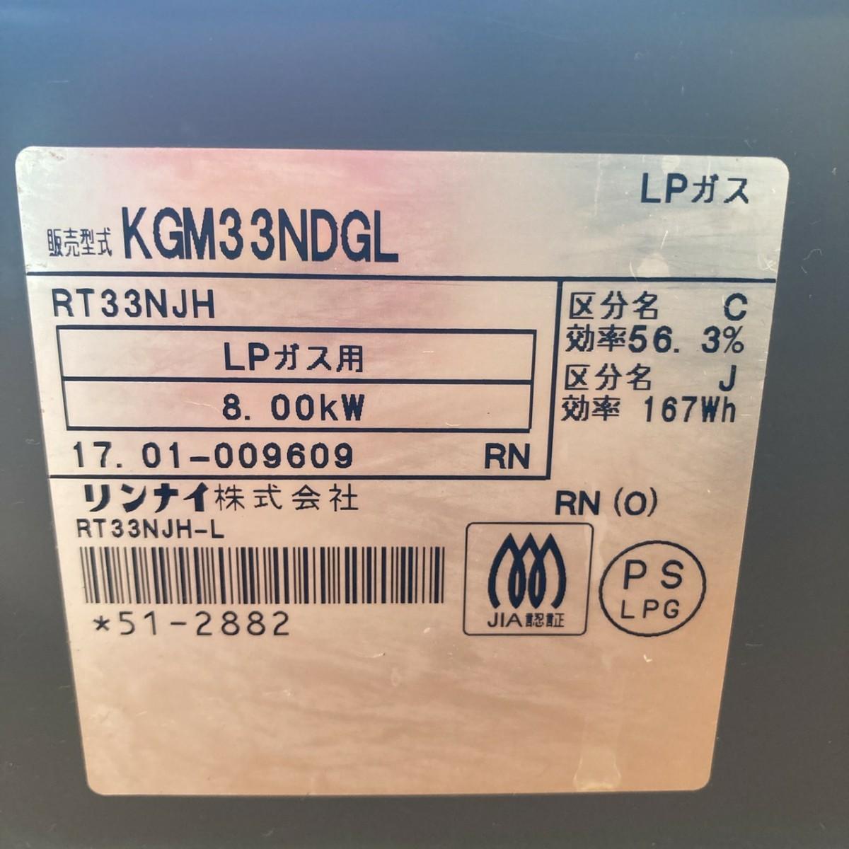 526 単品購入NG 最新ガスコンロ LPガス