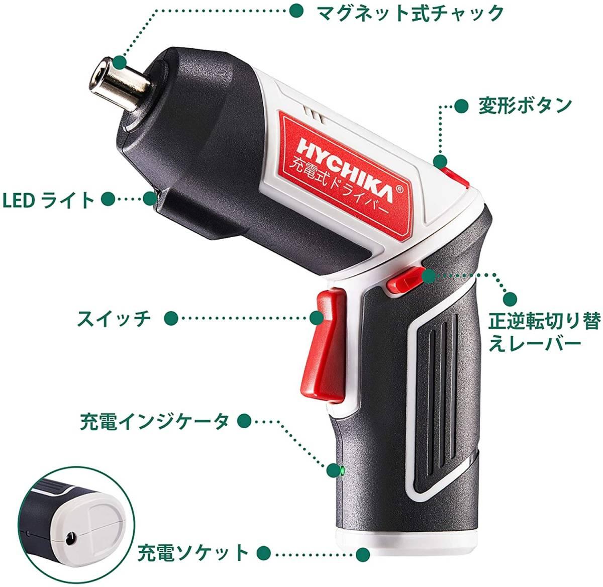 電動ドライバー HYCHIKA(ハイチカ) 充電式ドライバーセット トルク6Nm 3.6V2.0Ah大容量 正逆転切り替え LEDライト 充電器付き 20本ビット_画像3