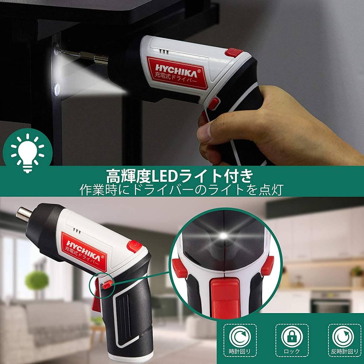 電動ドライバー HYCHIKA(ハイチカ) 充電式ドライバーセット トルク6Nm 3.6V2.0Ah大容量 正逆転切り替え LEDライト 充電器付き 20本ビット_画像4