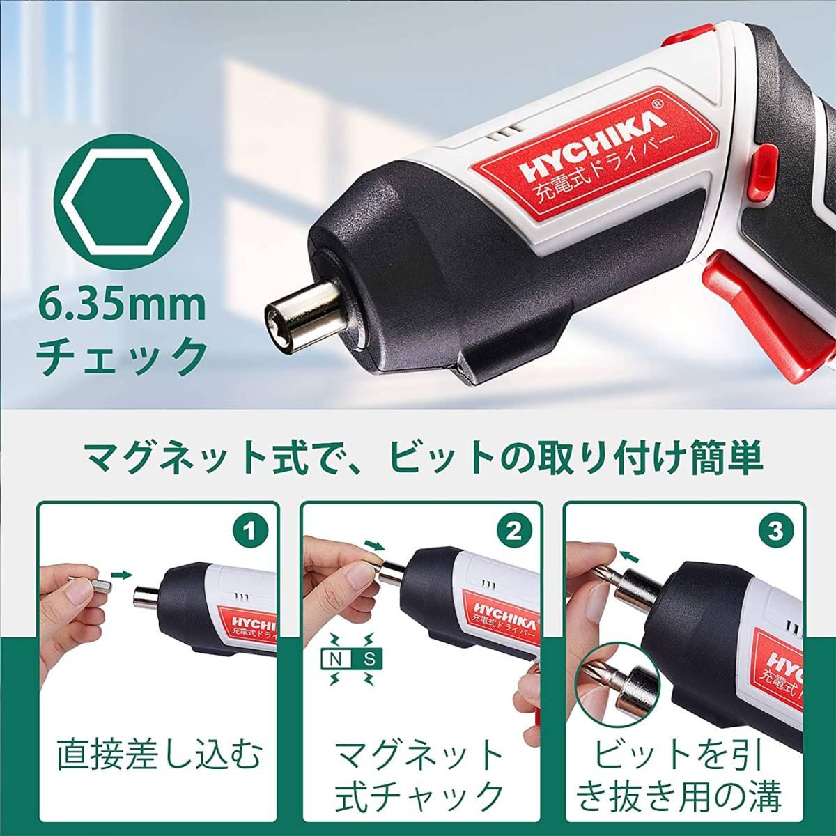 電動ドライバー HYCHIKA(ハイチカ) 充電式ドライバーセット トルク6Nm 3.6V2.0Ah大容量 正逆転切り替え LEDライト 充電器付き 20本ビット_画像6