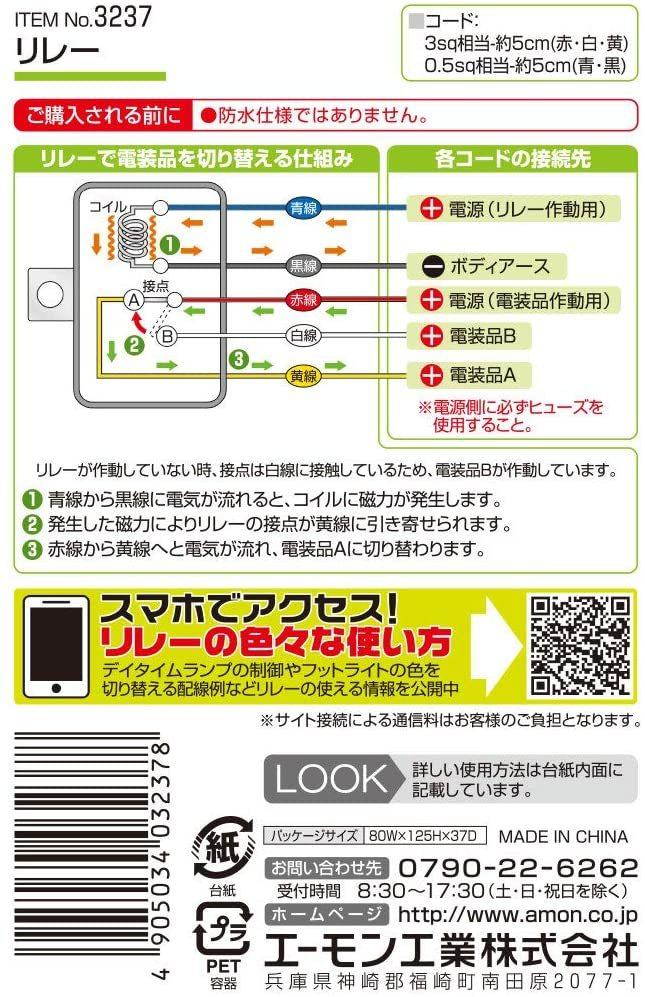 エーモン リレー 5線(5極) DC12V車専用 A・B2接点切替タイプ 3237_画像3