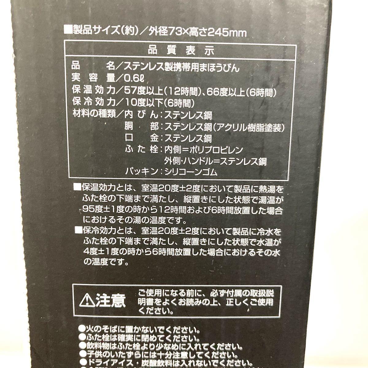 新品 キャプテンスタッグ(CAPTAIN STAG) マーベル スポーツボトル 黒 水筒 直飲み 真空断熱 HDボトル 600ml
