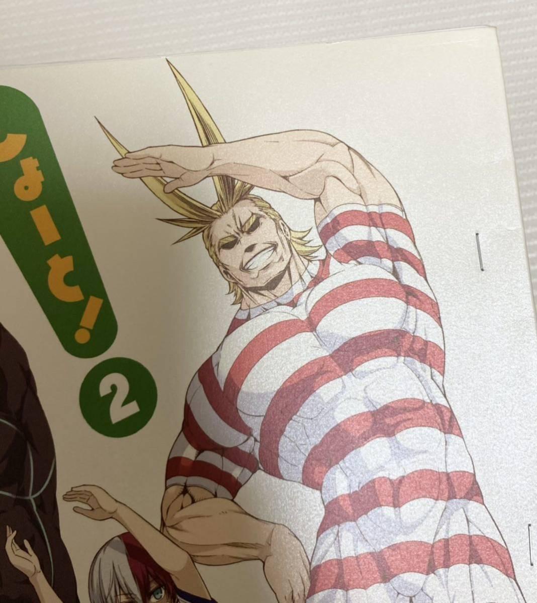 僕のヒーローアカデミア 同人誌 5冊セット 出勝 出轟 爆豪勝己 轟焦凍 受け 緑谷出久 ヒロアカ OMEGA-2 本 漫画