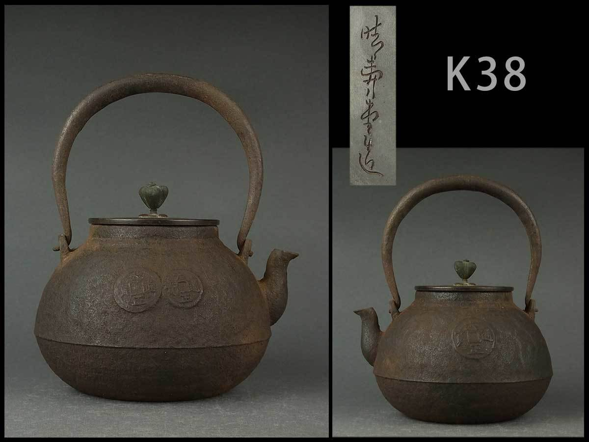 K38☆時代煎茶道具 晴寿堂製 大正通宝文宝珠形鉄瓶/急須鐵壺湯沸