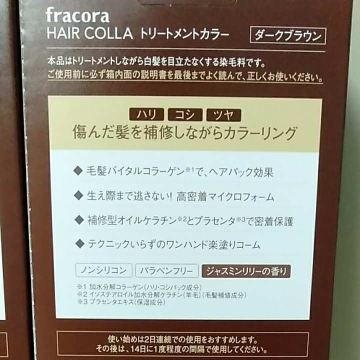 【新品未開封】フラコラ◆ヘアカラー トリートメントカラー[ダークブラウン]2箱