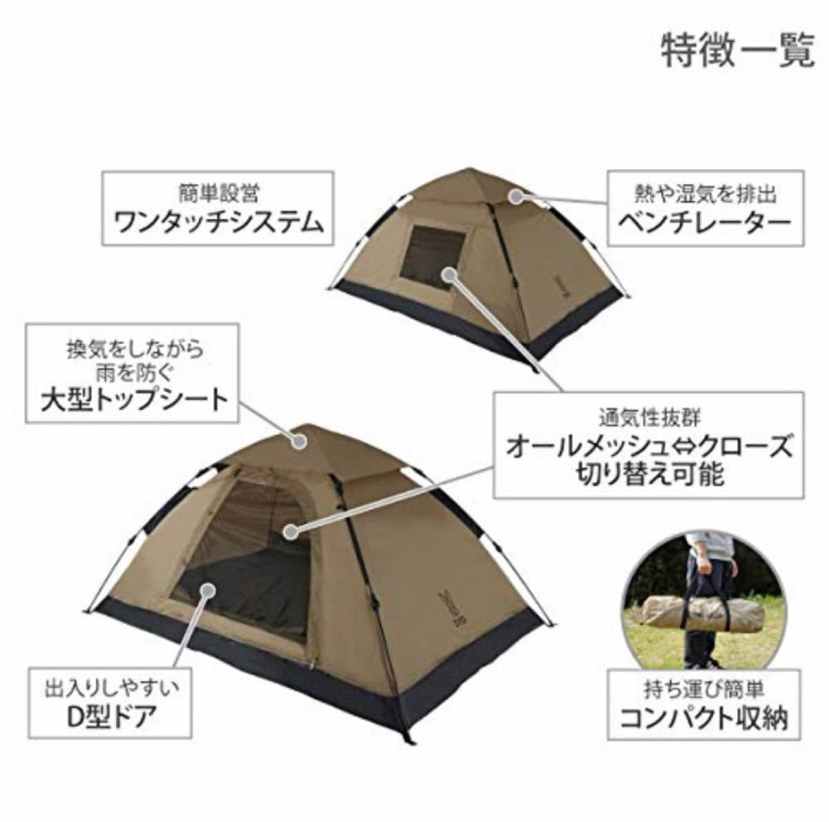 新品 DOD(ディーオーディー)  ワンタッチテント タン  T2-629-TN キャンプ テント 2人 アウトドア 災害