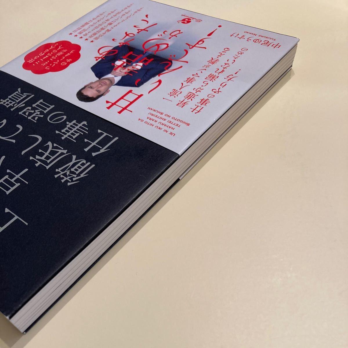 『上に行く人が早くから徹底している仕事の習慣』『「人を動かす」ために本当に大切なこと』2冊セット