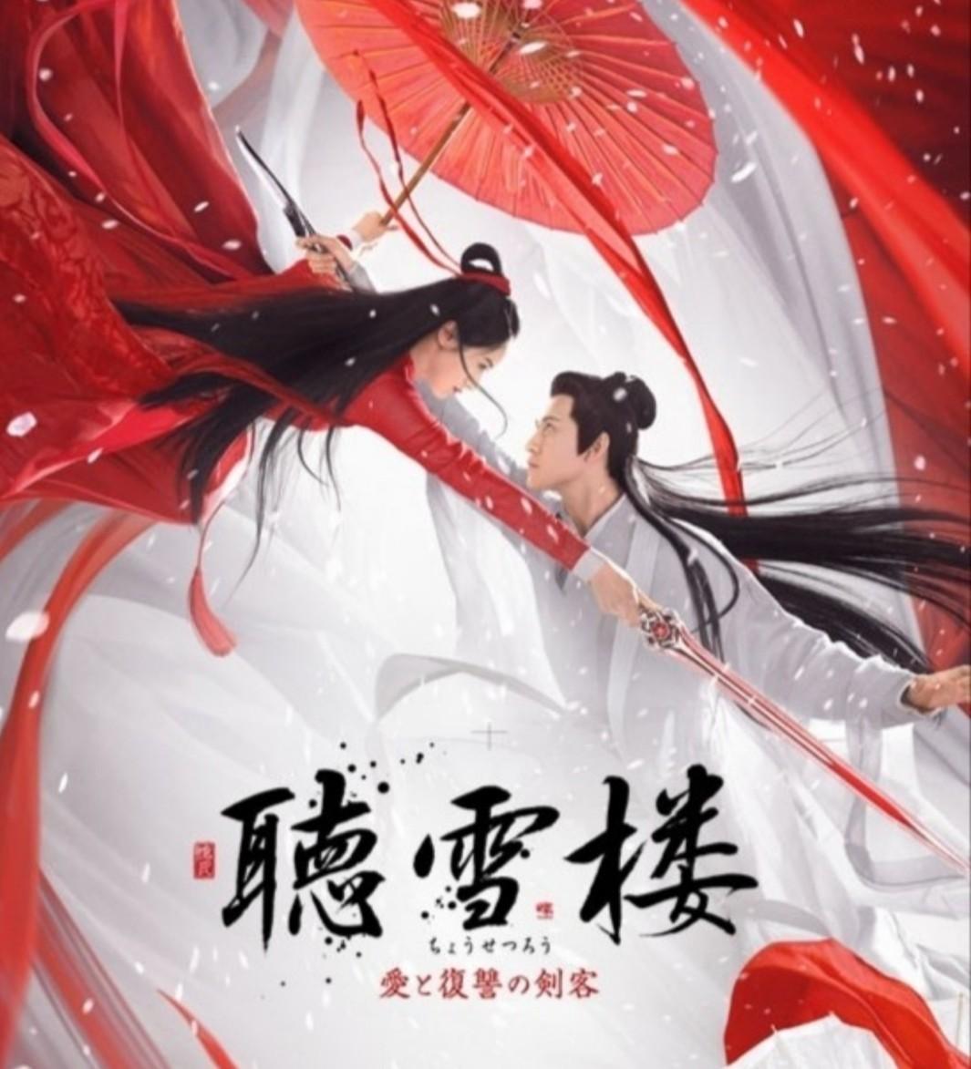 中国ドラマ 聴雪楼 愛と復讐の剣客 Blu-ray全話