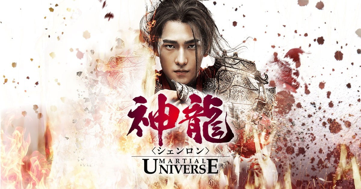 中国ドラマ 神龍 シェンロン Martial Universe  Blu-ray