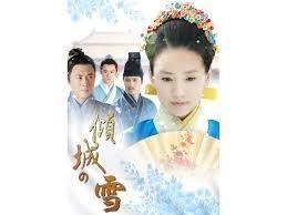 中国ドラマ 傾城の雪 Blu-ray