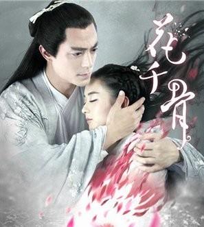 中国ドラマ 花千骨(はなせんこつ)~舞い散る運命、永遠の誓い~ Blu-ray