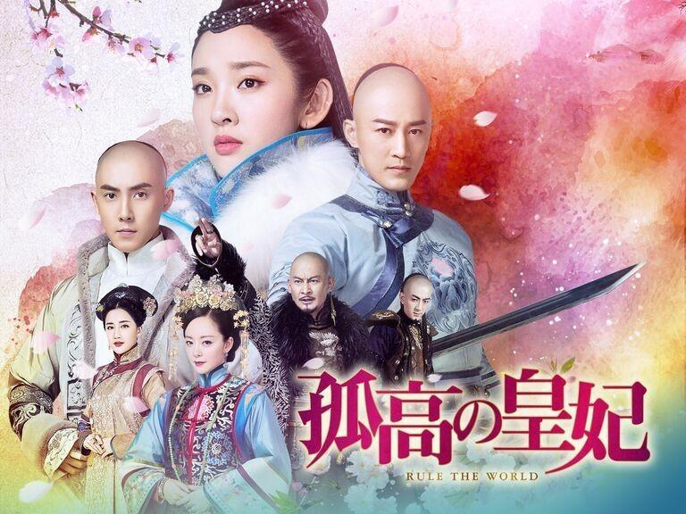 中国ドラマ 孤高の皇妃 Blu-ray