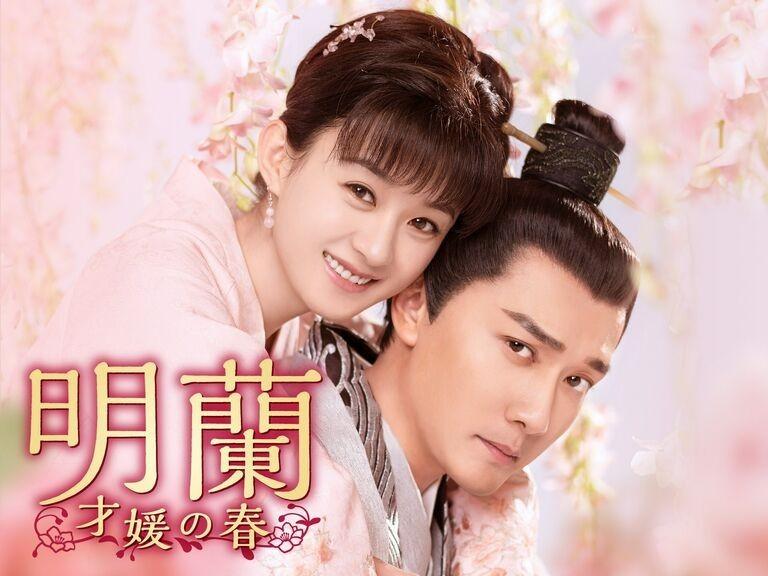中国ドラマ 明蘭~才媛の春~ Blu-ray
