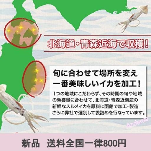 【期間限定】国産 無添加 あたりめ(業務用) 200g チャック袋入_画像3