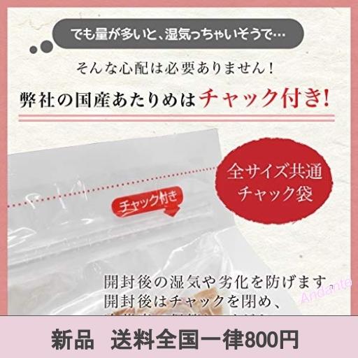 【期間限定】国産 無添加 あたりめ(業務用) 200g チャック袋入_画像5