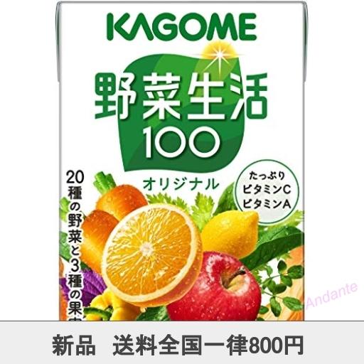 【期間限定】カゴメ 野菜生活100オリジナル 100ml36本_画像1