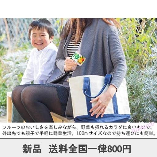 【期間限定】カゴメ 野菜生活100オリジナル 100ml36本_画像3