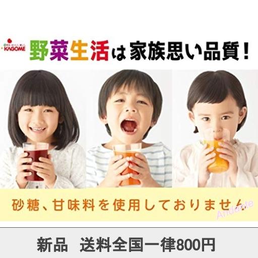【期間限定】カゴメ 野菜生活100オリジナル 100ml36本_画像5