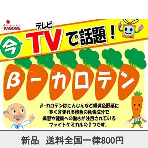 【期間限定】カゴメ 野菜生活100オリジナル 100ml36本_画像6