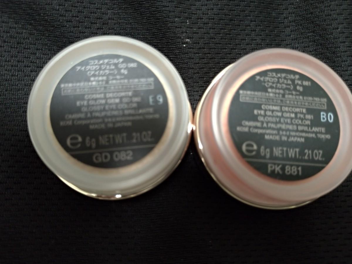 美品 コスメデコルテアイグロウジェム 2個セット GD 082   PK 881 アイグロウジェム