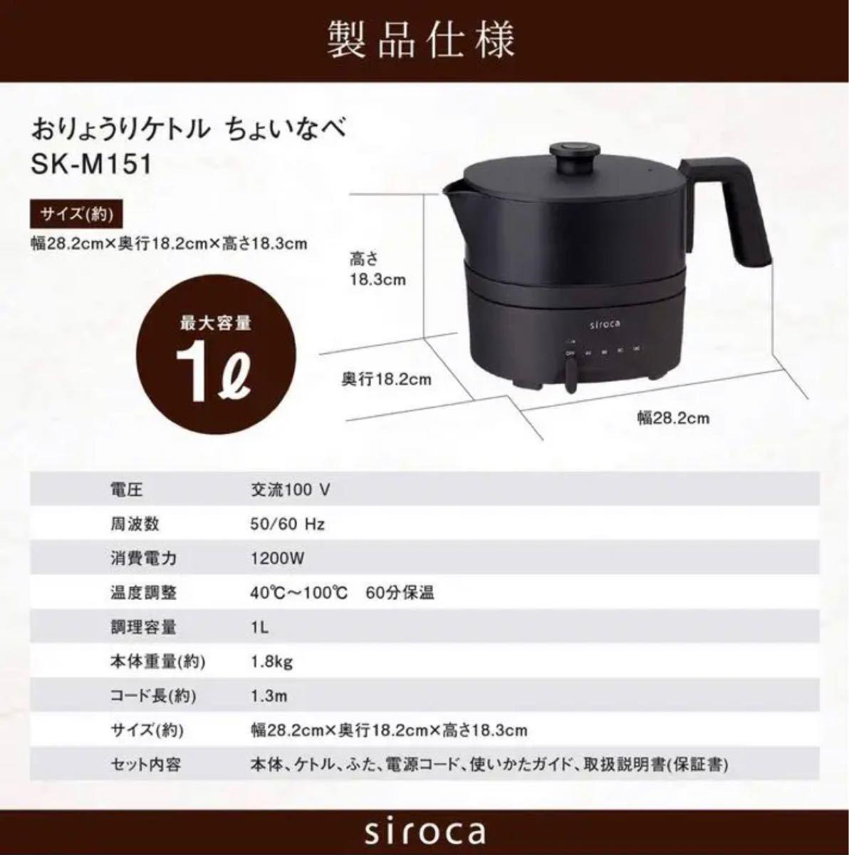 シロカ siroca おりょうりケトル ちょいなべ SK-M151 ブラック