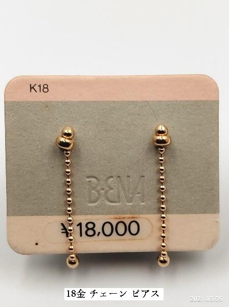 ☆【送料無料・新品未使用】 K18 チェーンタイプ ピアス イエローゴールド 約0.70g 1円出品 ☆