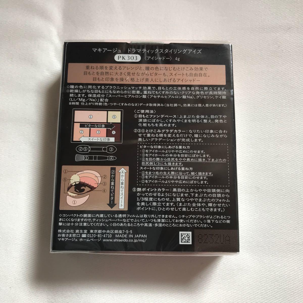 マキアージュ ドラマティックスタイリングアイズ    PK 303