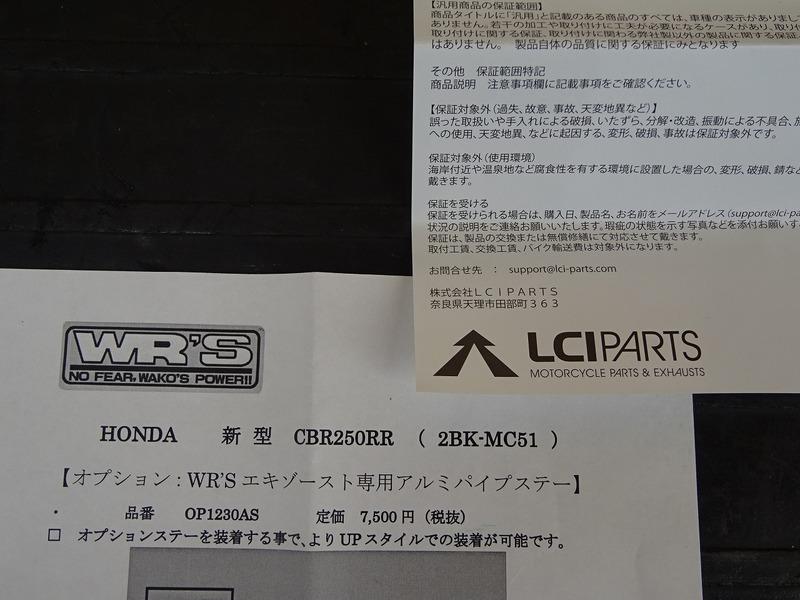 【210528】CBR250RR(MC51)◇ 社外フルエキマフラー エキパイ アクラボビッチ AKRAPOVIC サイレンサー LCI マフラーステー WR's 【ABS付き_画像2