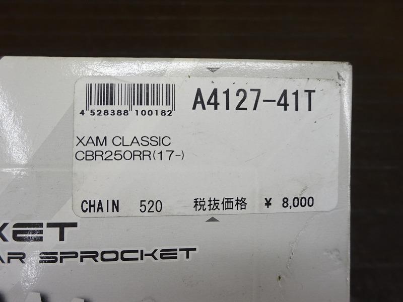【210528】CBR250RR(MC51)◇ 社外リアスプロケット X.A.M ザム 4127-41 41T 【ABS付き_画像3