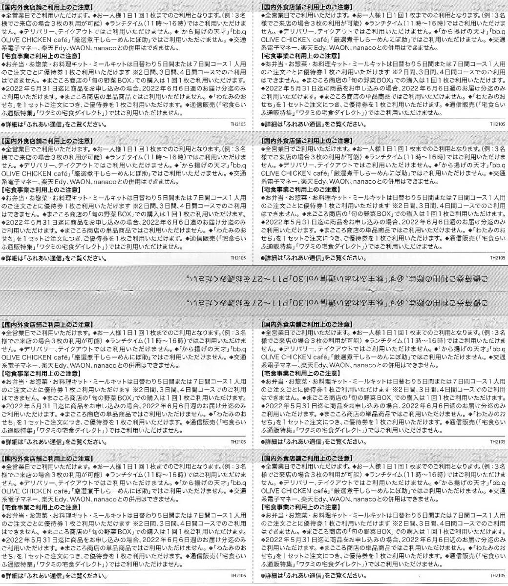 ワタミ株主優待券 4000円分(500円券x8) 【有効期限2021年6月1日~2022年5月31日まで】 _画像2