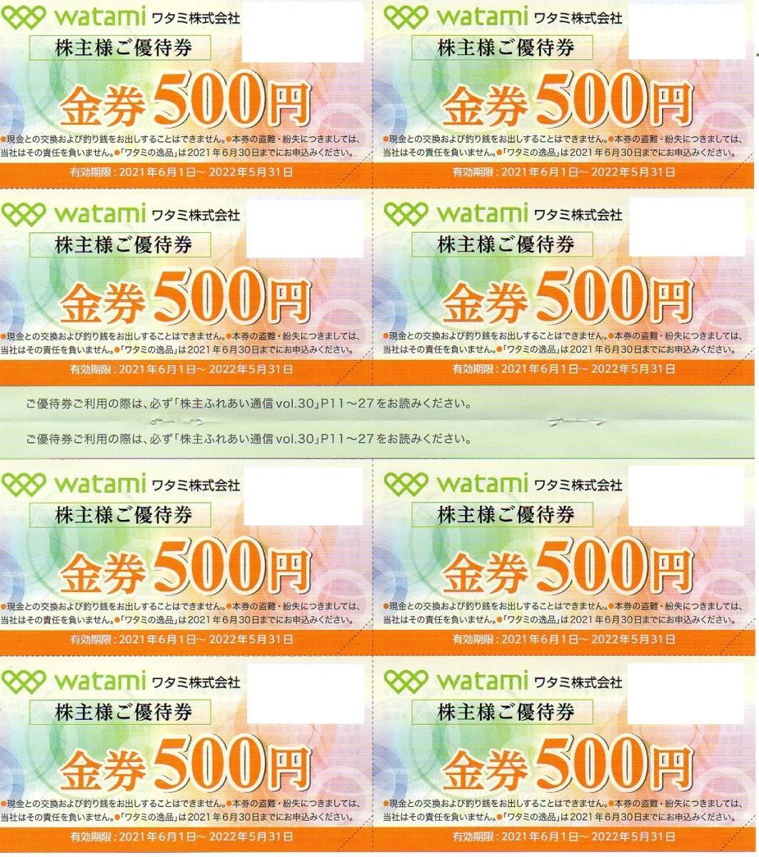 ワタミ株主優待券 4000円分(500円券x8) 【有効期限2021年6月1日~2022年5月31日まで】 _画像1
