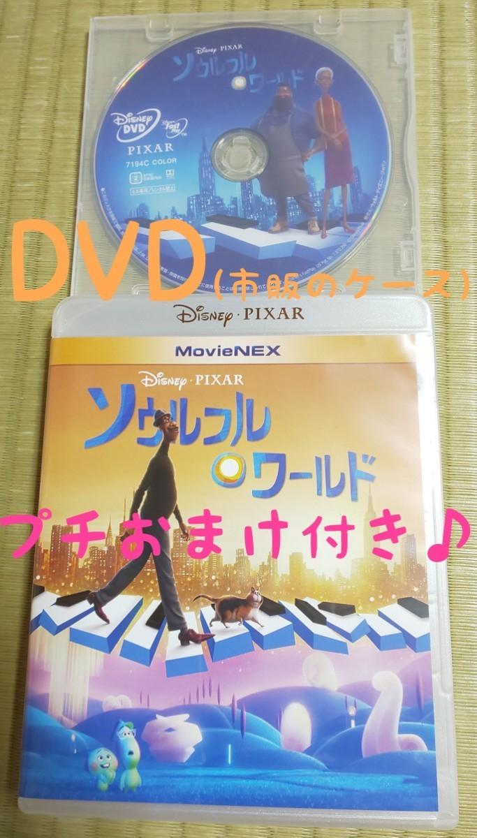 ★プチおまけ付★DVD★ ソウルフルワールド ディズニー MovieNEX Disney ピクサー Pixar
