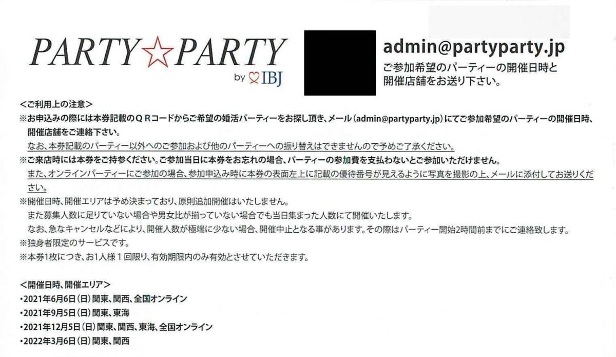 最新2022.3.31迄 IBJ 株主優待 婚活パーティ無料券 4000円相当 PARTY☆PARTY 1-2枚_画像2