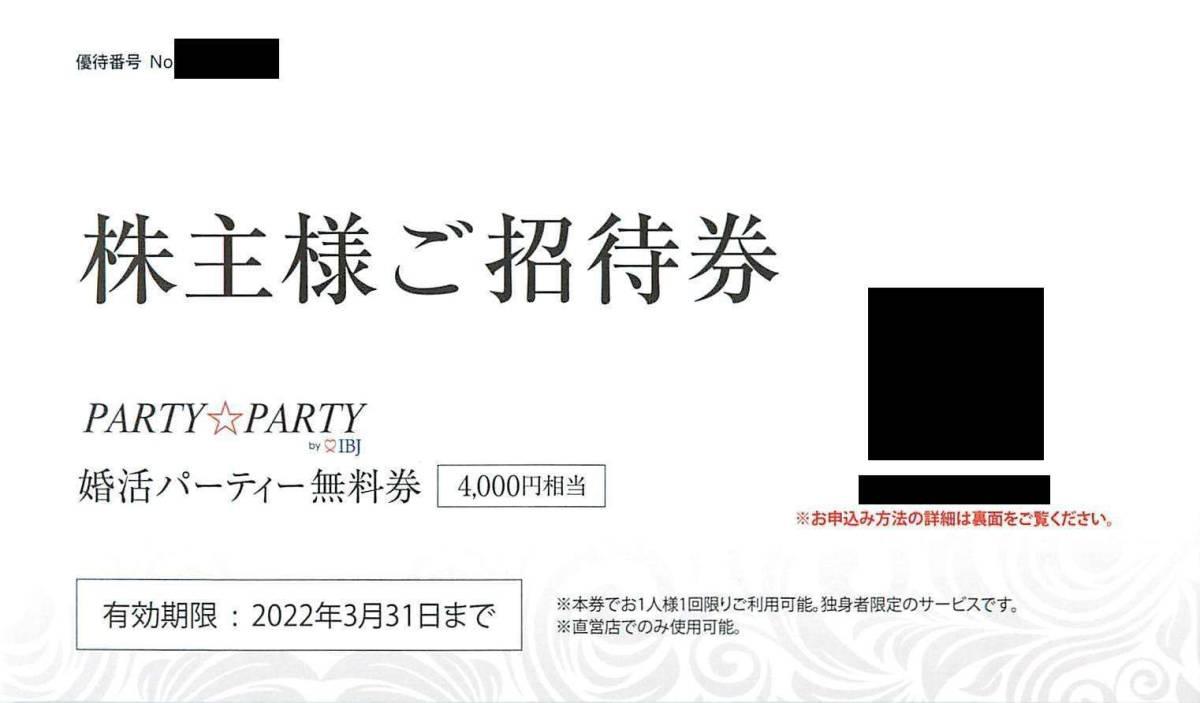 最新2022.3.31迄 IBJ 株主優待 婚活パーティ無料券 4000円相当 PARTY☆PARTY 1-2枚_画像1
