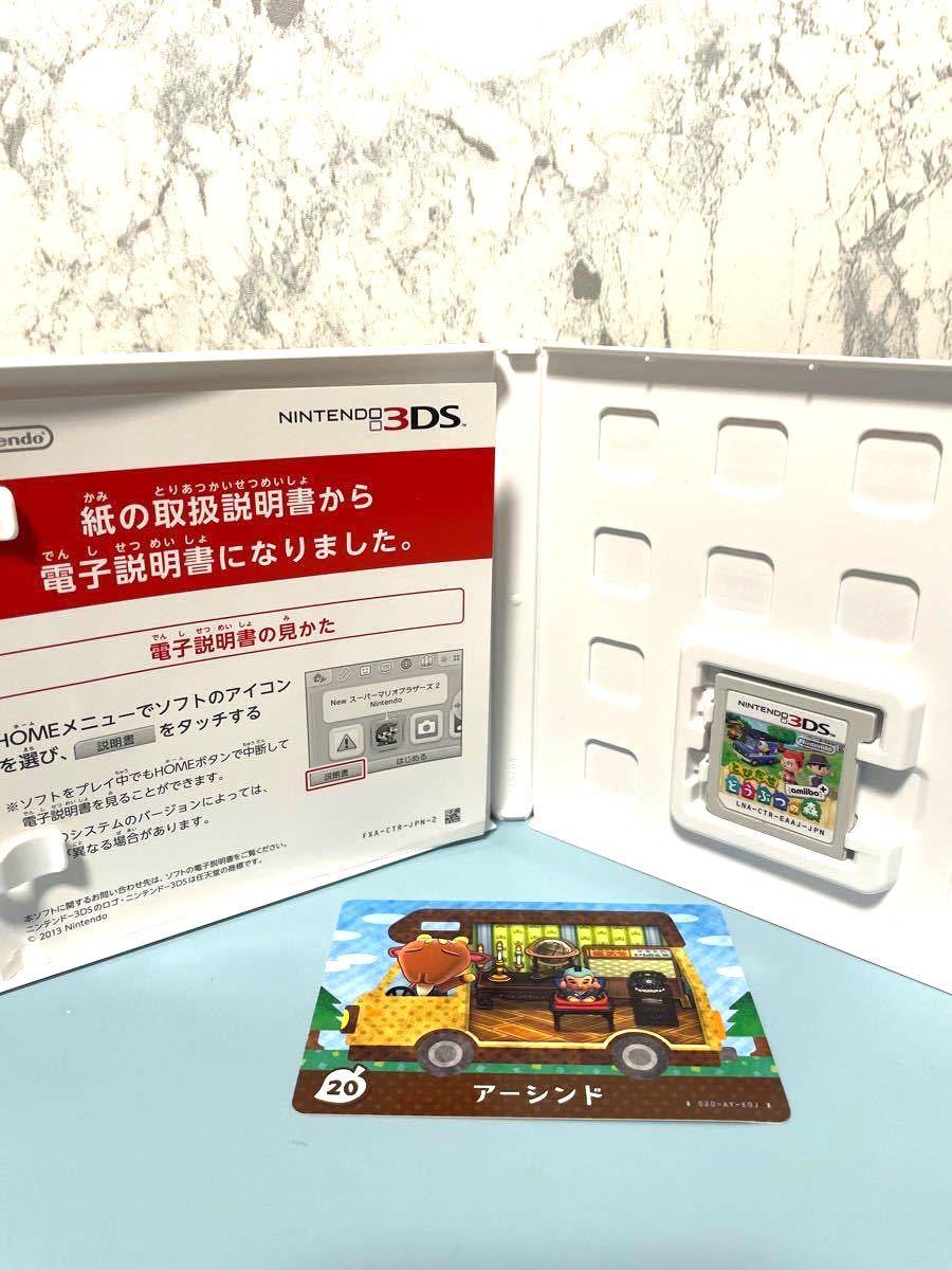とびだせどうぶつの森amiibo+ 3DS