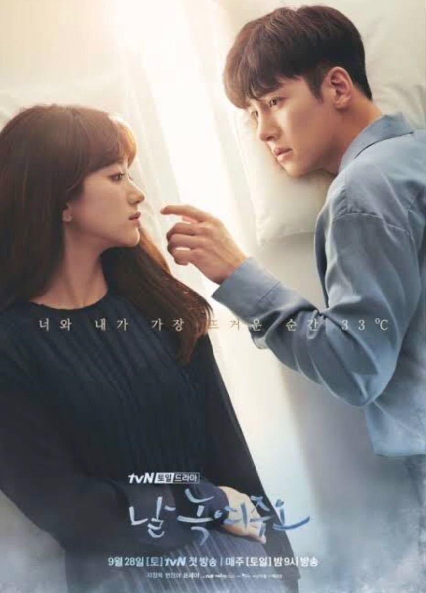 韓国ドラマ 僕を溶かしてくれ Blu-ray・ブルーレイ 全話