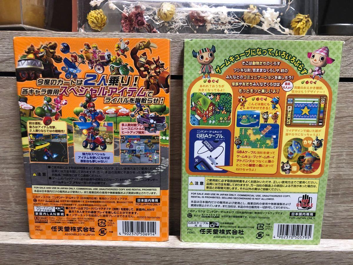 ゲームキューブ 本体 ソフト どうぶつの森 マリオカート