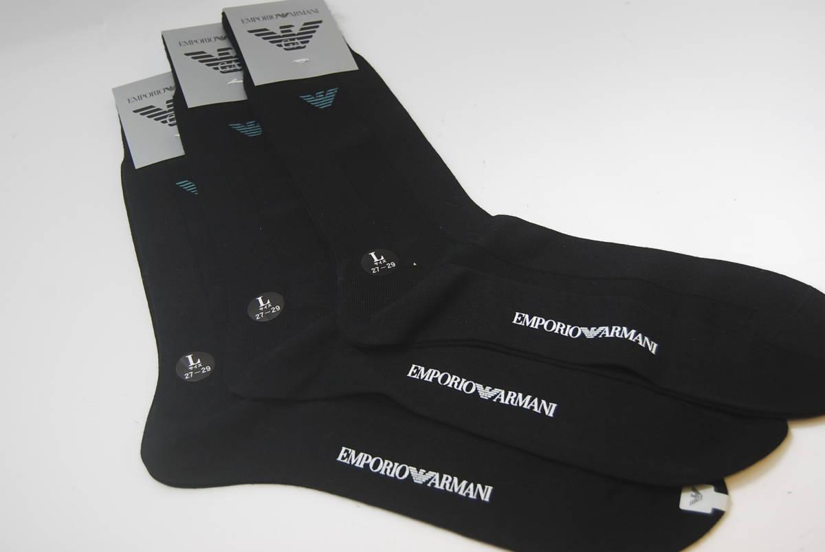 【1円~】EMPORIO ARMANI エンポリオアルマーニ 人気ブランド メンズソックス 靴下 3足セット 未使用品◆