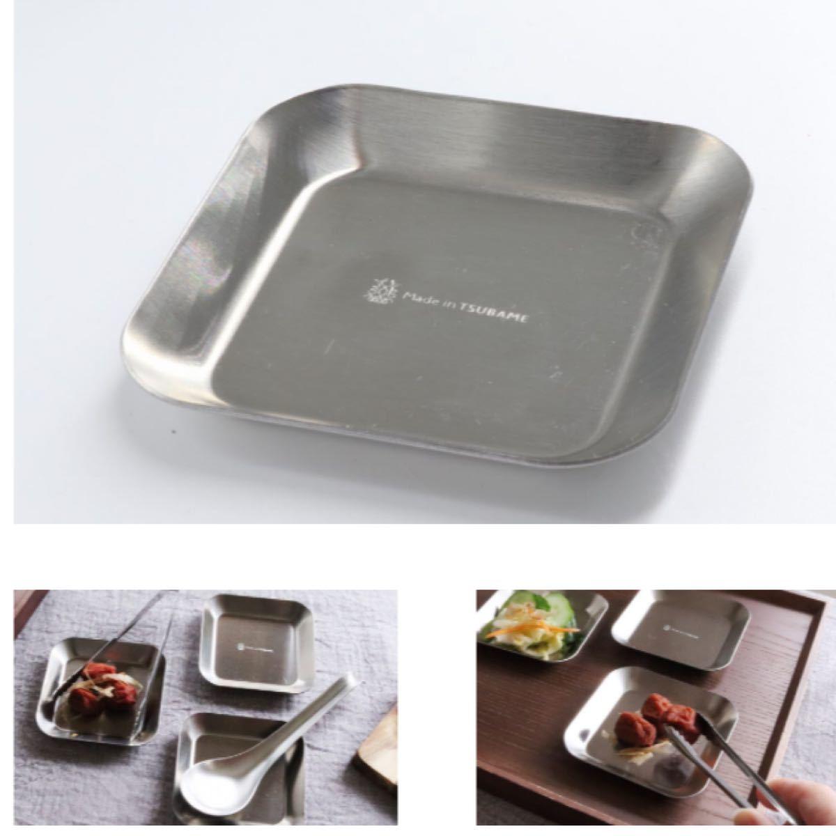 ツバメカトラリー 薬味小皿&ミニトング  4点セット 新品未使用 made in tsubame 燕