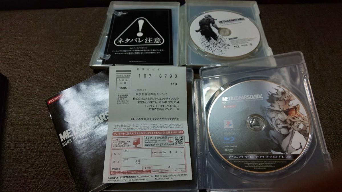 PlayStation3 メタルギア4 初回生産版 スペシャルエディション 特典映像Blu-ray130分 プレステ3 PS3