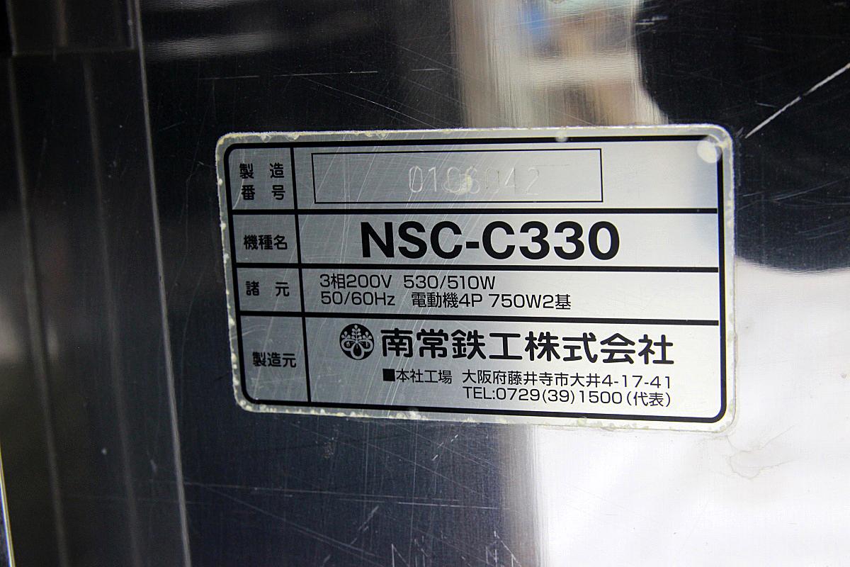 動画有 南常鉄工 ナンツネ 業務用 大型 フードミートスライサー 動力 冷凍肉 ハム 精肉 プロ用 整備品 3相200V NSC-C330 検:ワタナベ_画像6